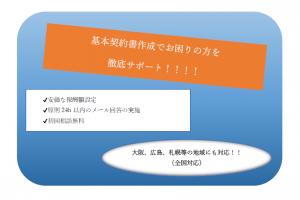 基本契約書作成@新宿